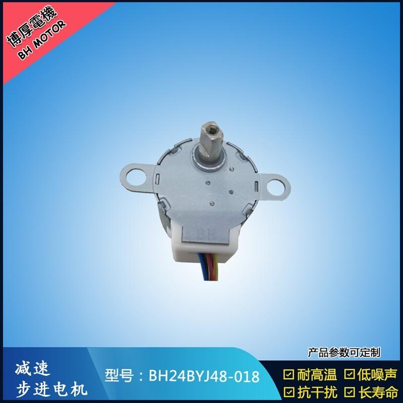 智能行李箱电机BH24BYJ48-018
