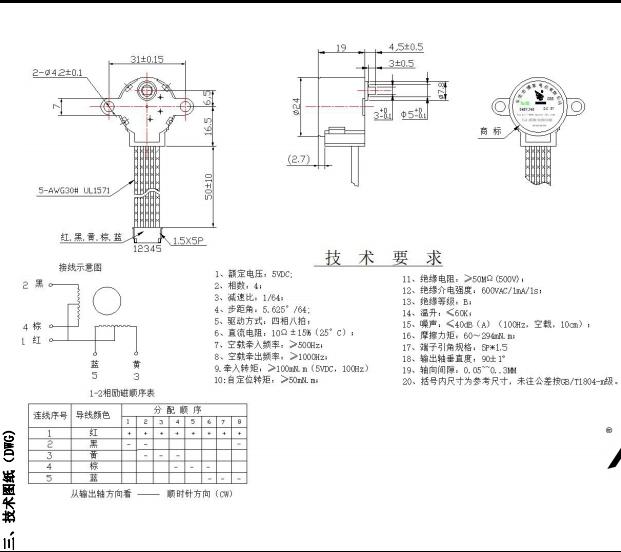 BH24BYJ48-055 (2)