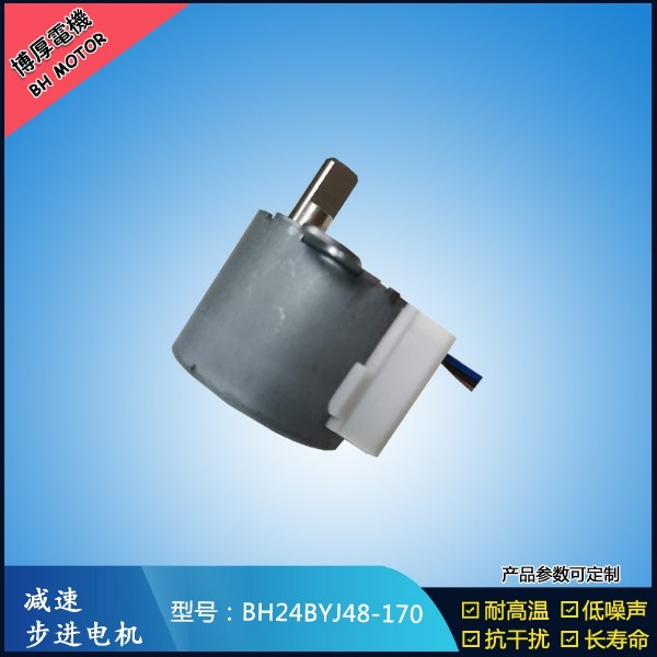 24BYJ48-170 安防监控电机