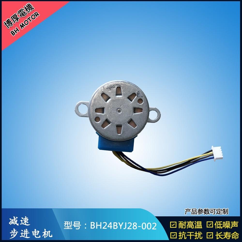 BH24BYJ28-002减速步进电机