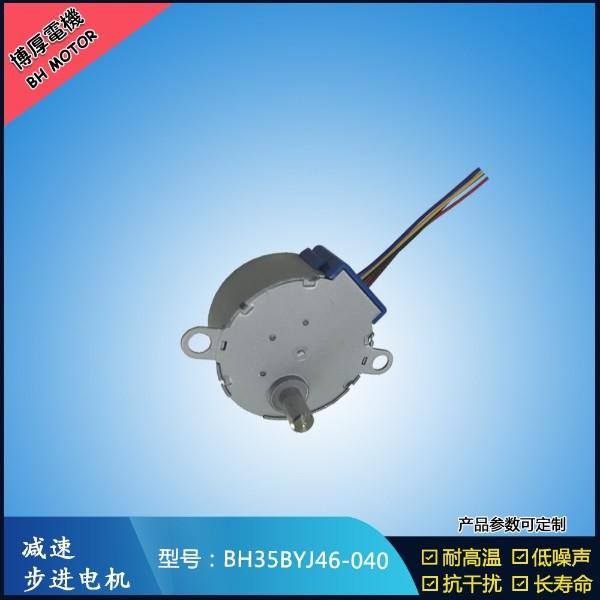 BH35BYJ46-040 3D打印机步进电机