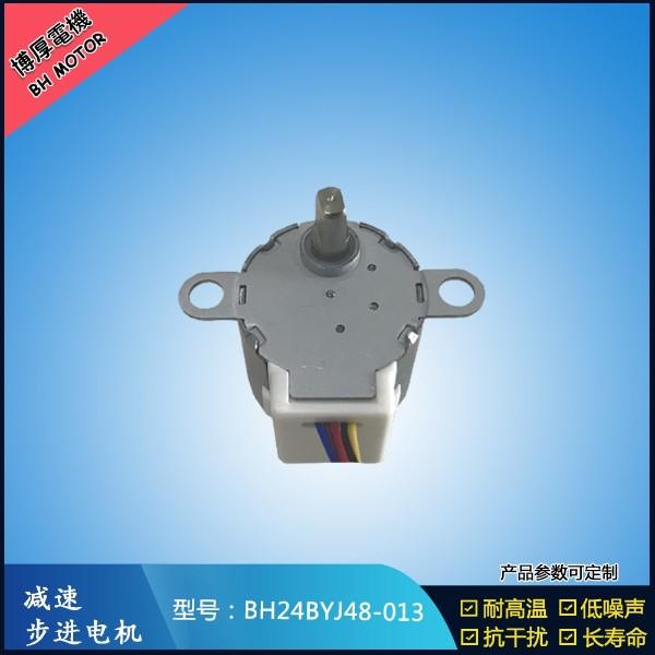 BH24BYJ48-013  博厚10V齿轮减速步进电机
