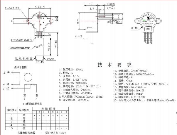 BH24BYJ48-030 (2)