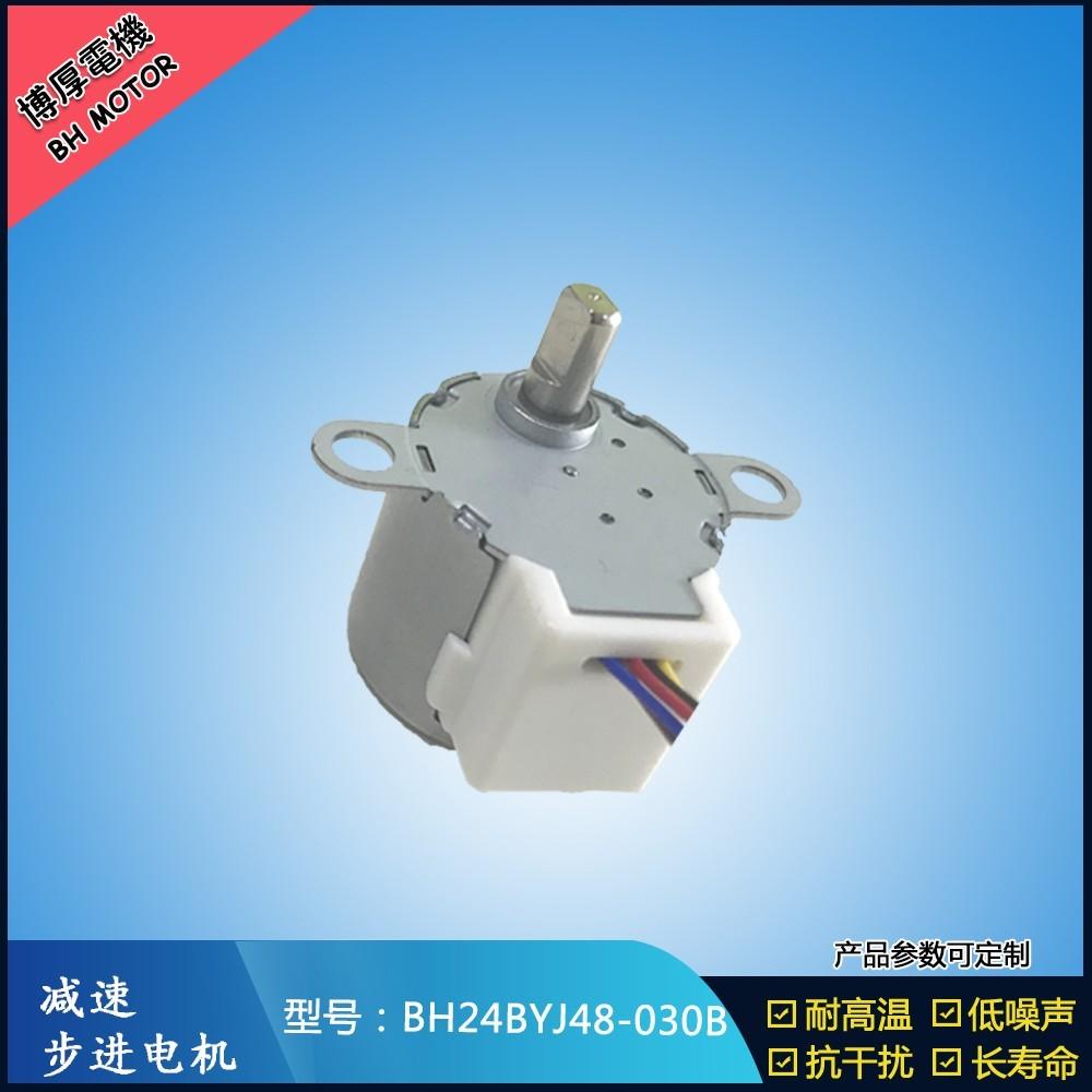 BH24BYJ48-030B取暖器摇头步进电机