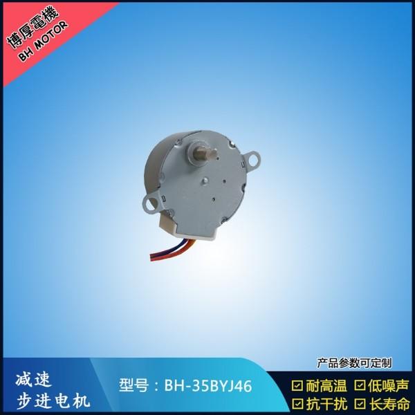 自动售货机电机BH35BYJ46-008