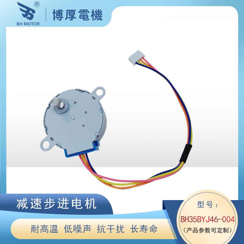 自动窗帘电机BH35BYJ46-004