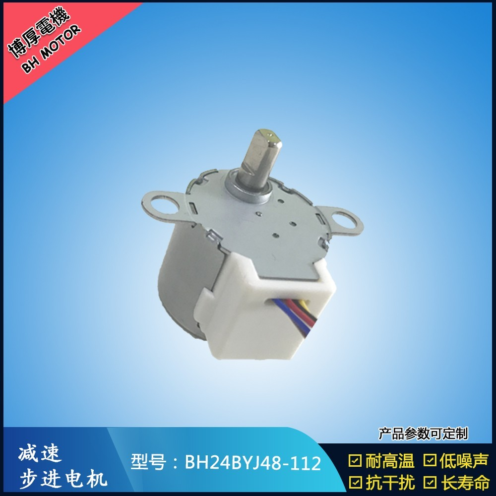 BH24BYJ48-112取暖器摇头步进电机