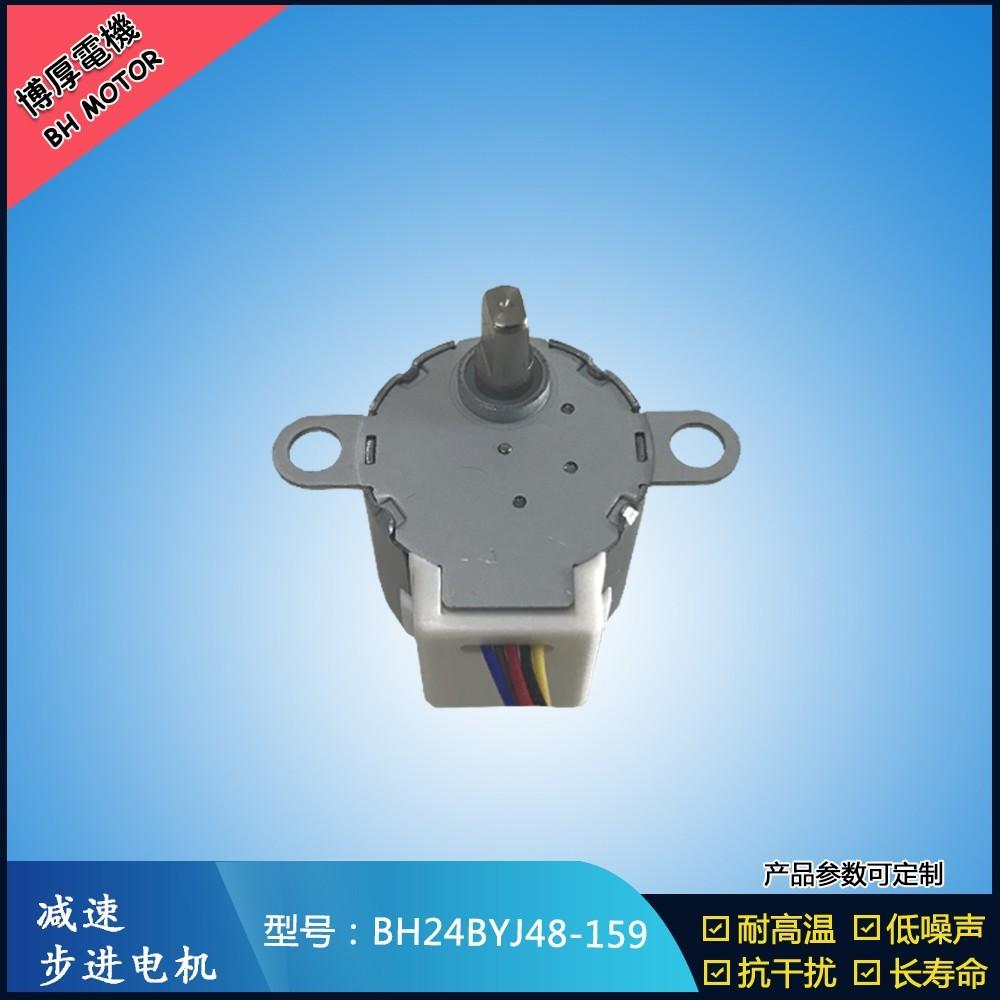 BH24BYJ48-159取暖器摇头步进电机