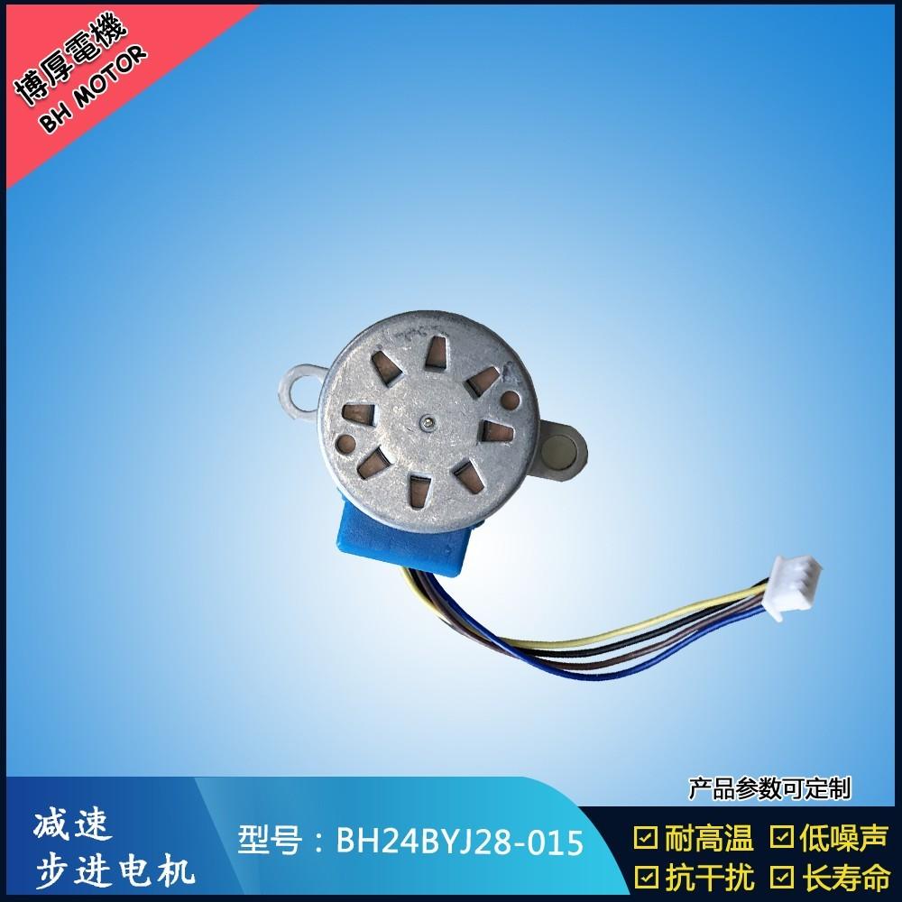 传动设备电机BH24BYJ28-015