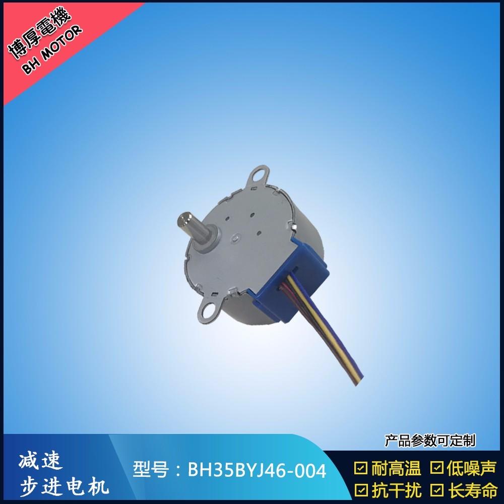 BH35BYJ46-004汽车电动尾门步进电机