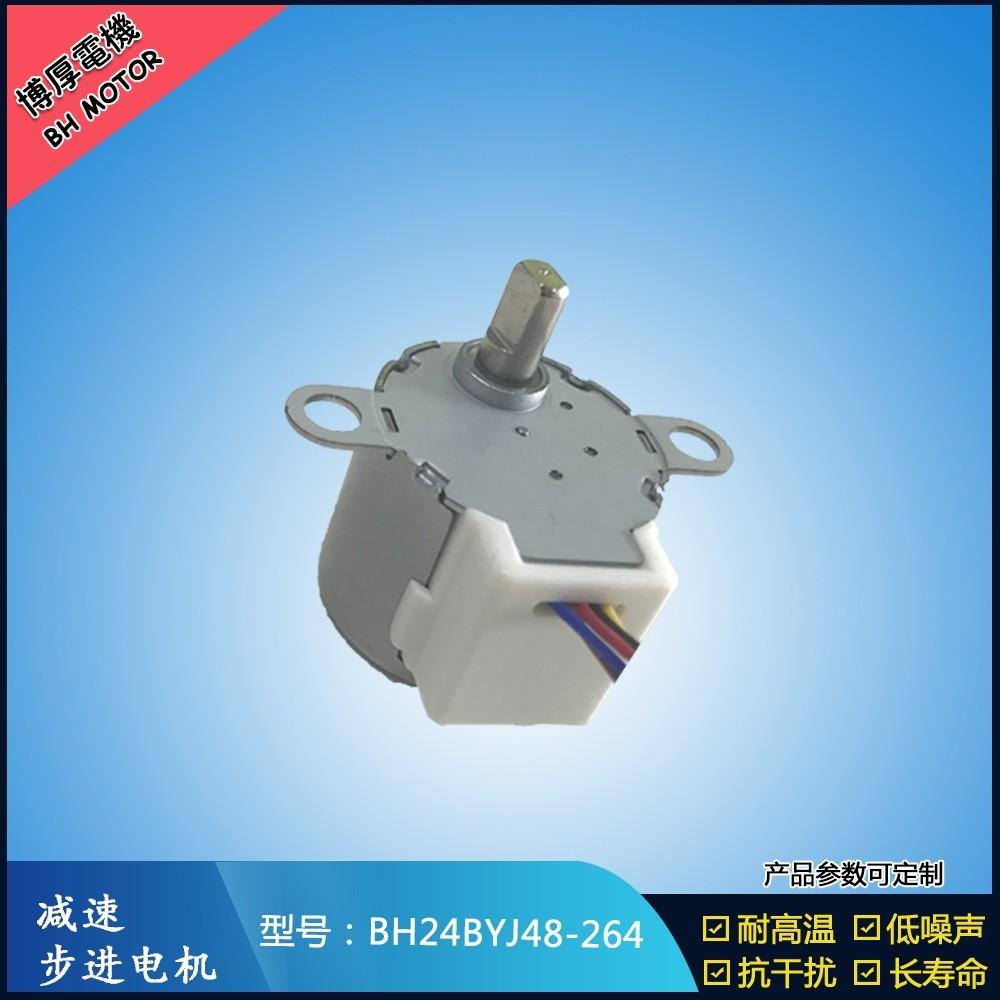 BH24BYJ48-264脸部按摩器步进电机