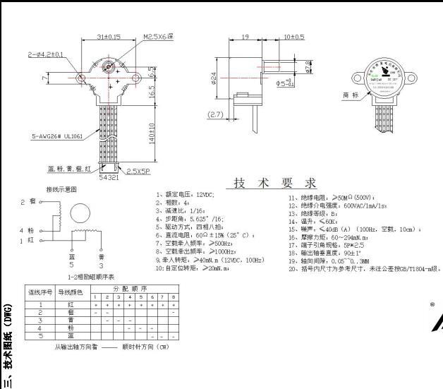 BH24BYJ48-066 (2)