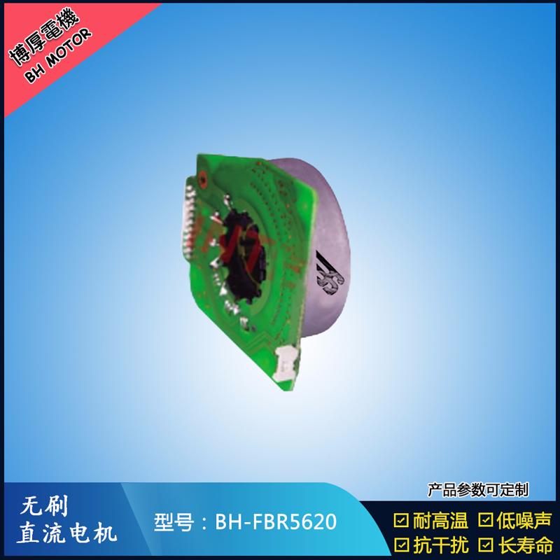 BHFBR5620无刷直流电机