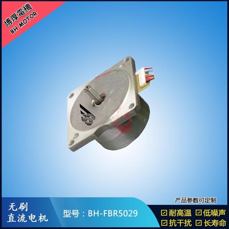 BHFBR5029无刷直流电机