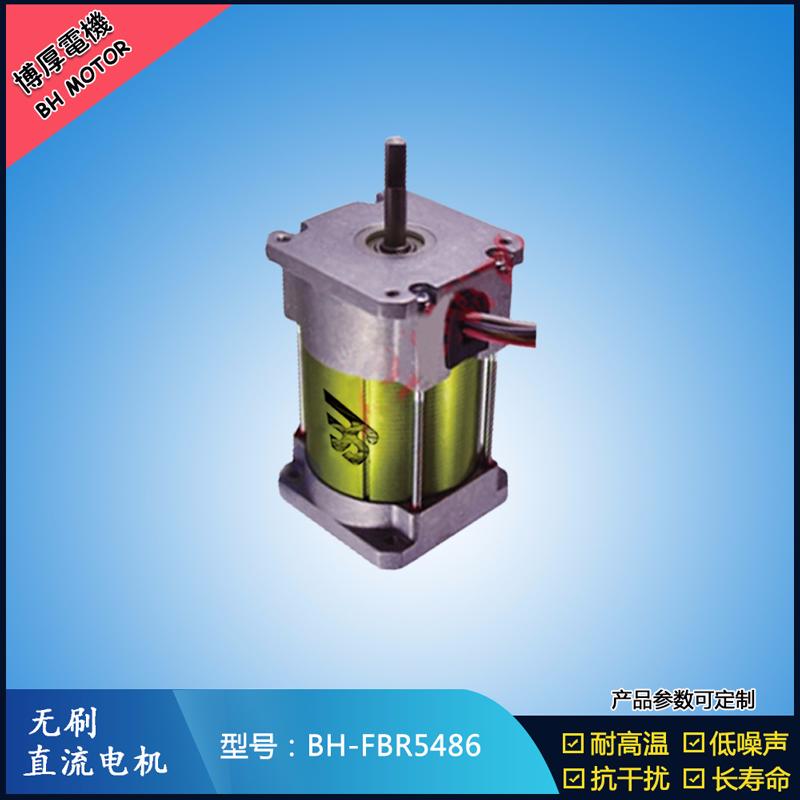 BHFBR5486无刷直流电机