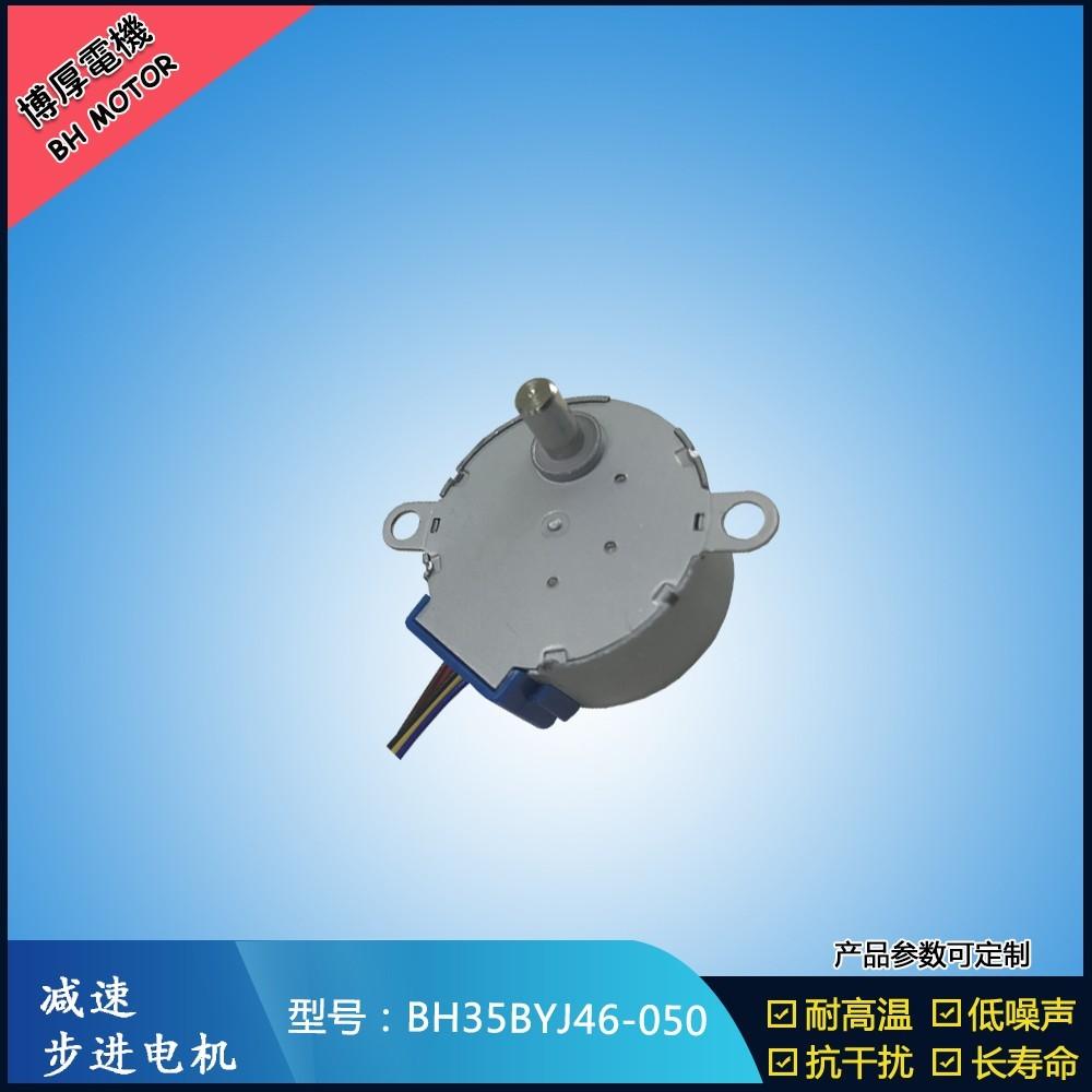 小风扇摇头电机BH35BYJ46-050