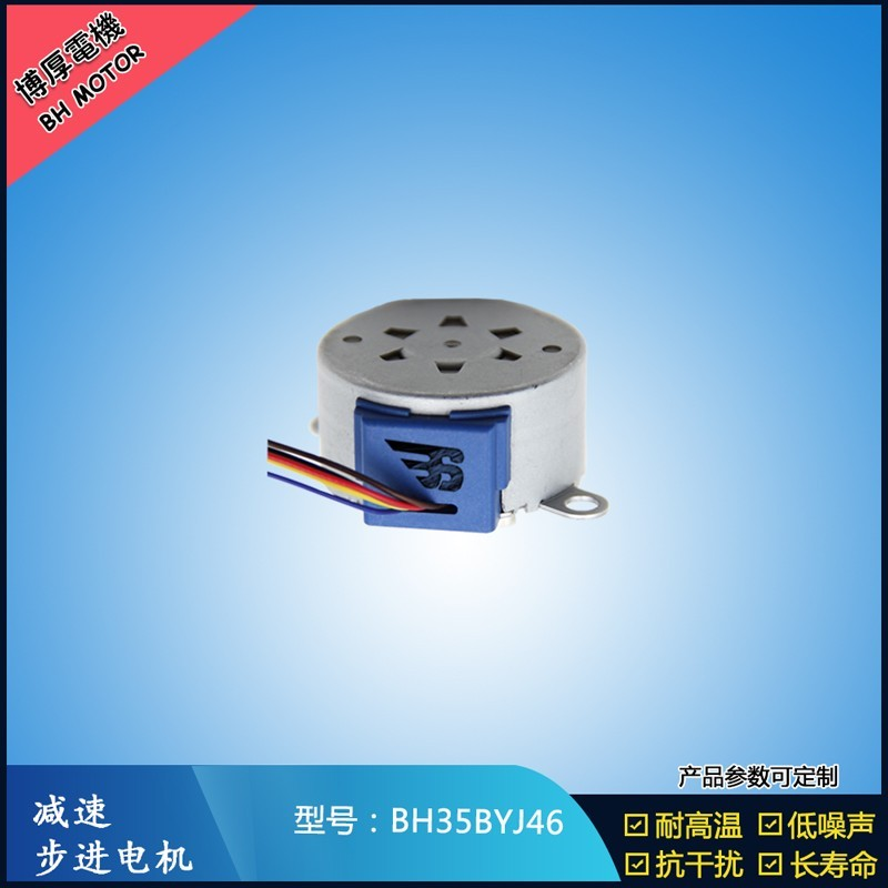 BH35BYJ46包装机械电机
