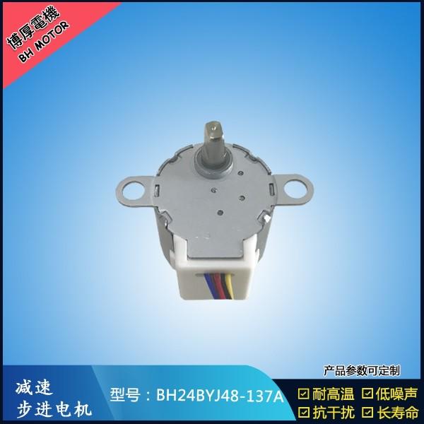 BH24BYJ48-137A汽车无线感应支架步进电机