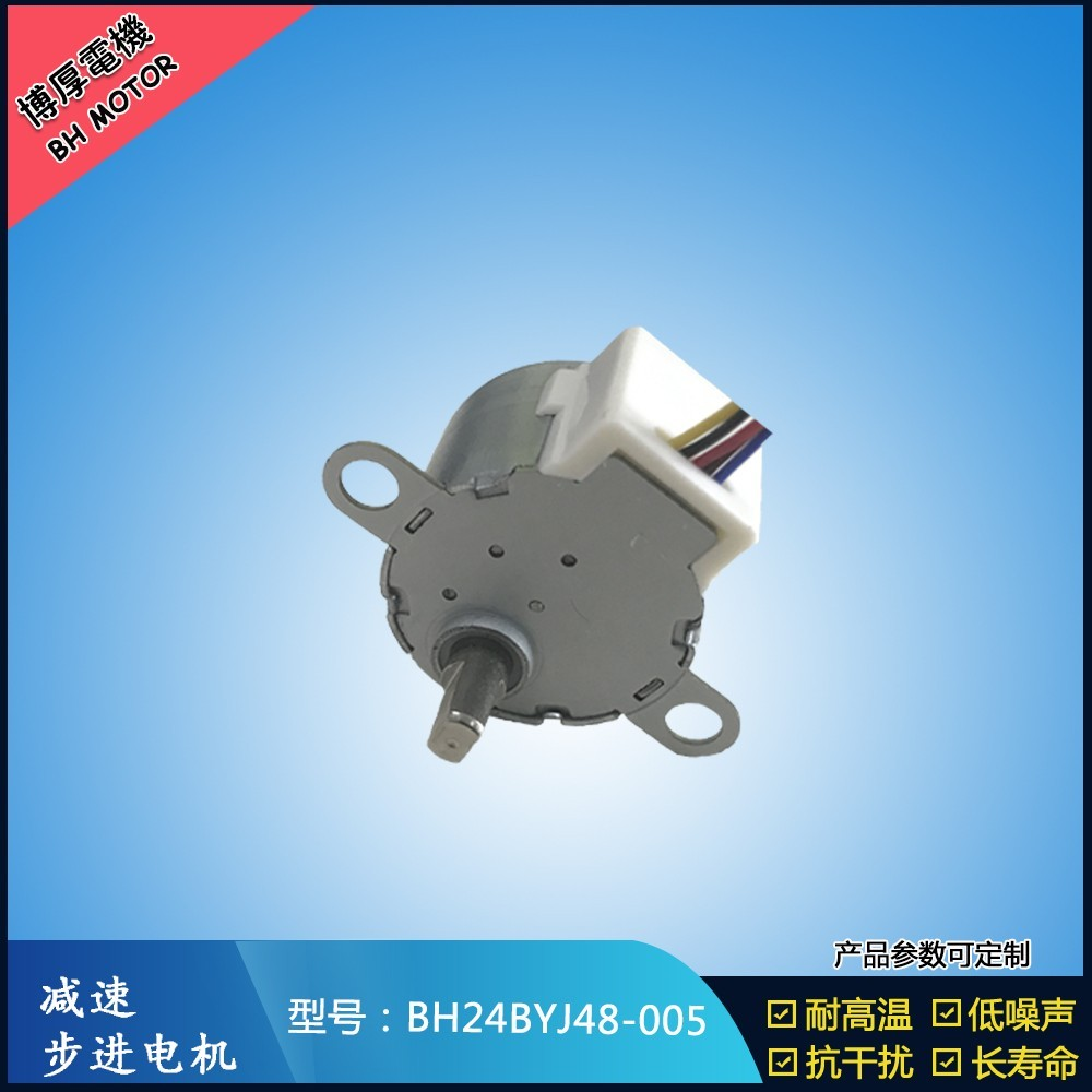 24BYJ48-005高速球步进电机5V直流电压减速步进电机