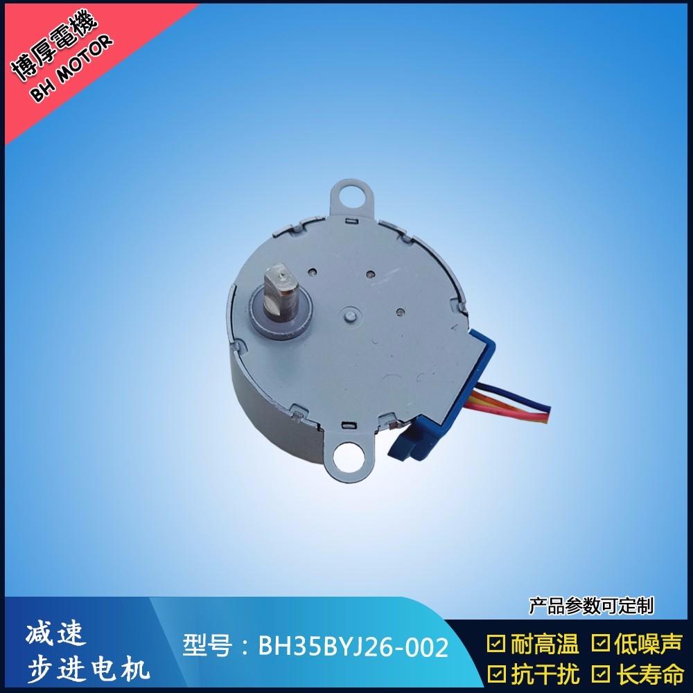 BH35BYJ26-002手机无线充步进电机