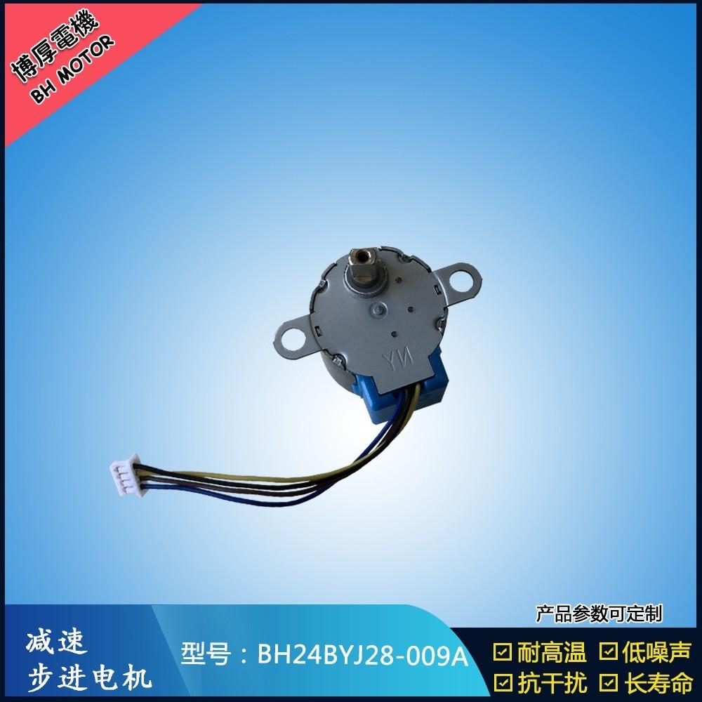 BH24BYJ28-009A齿轮减速步进电机