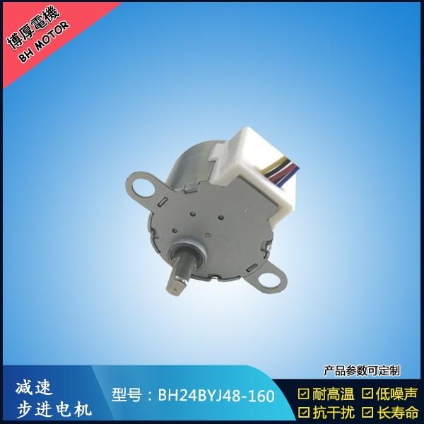 BH24BYJ48-160电动车载支架步进电机