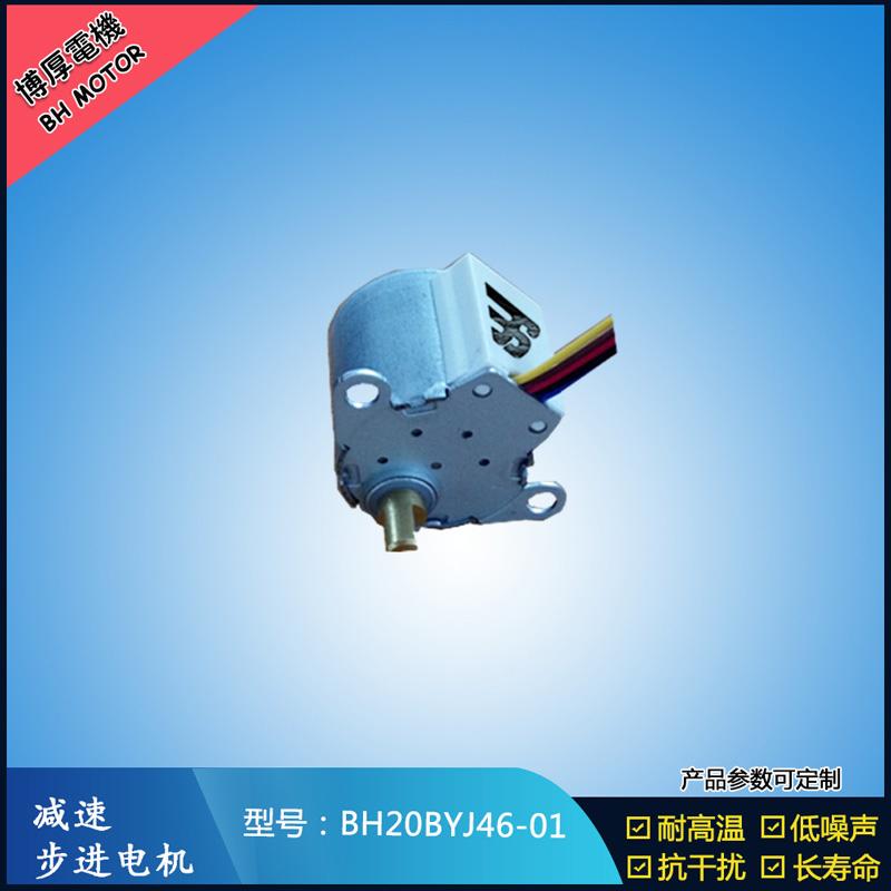 减速步进电机BH20BYJ46-01   5V  12V安防监控设备  安防转动云台设备