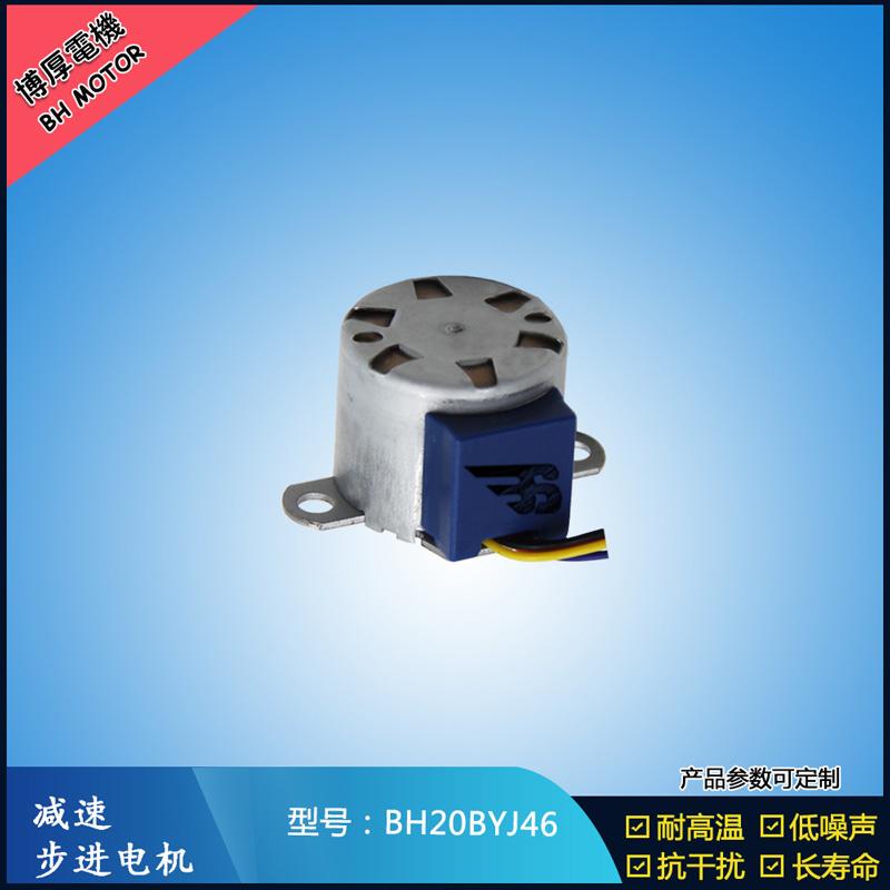 步进减速电机BH20BYJ46 5V12V 舞台灯具设备电机  卫生洁具设备电机