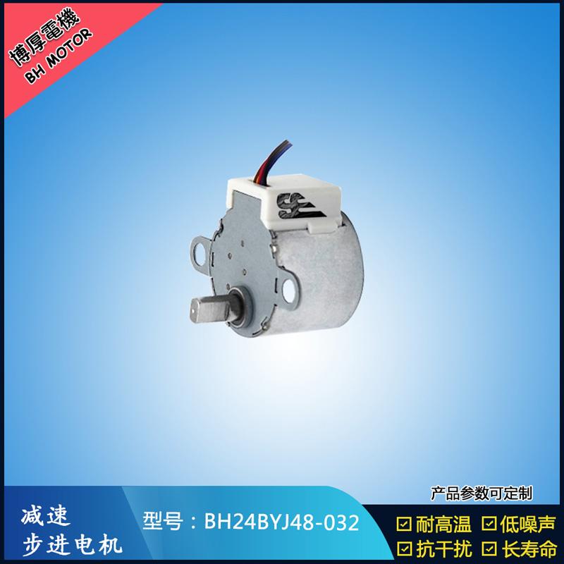 BH24BYJ48-032 减速步进电机  5V直流微型减速马达 舞台灯设备马达
