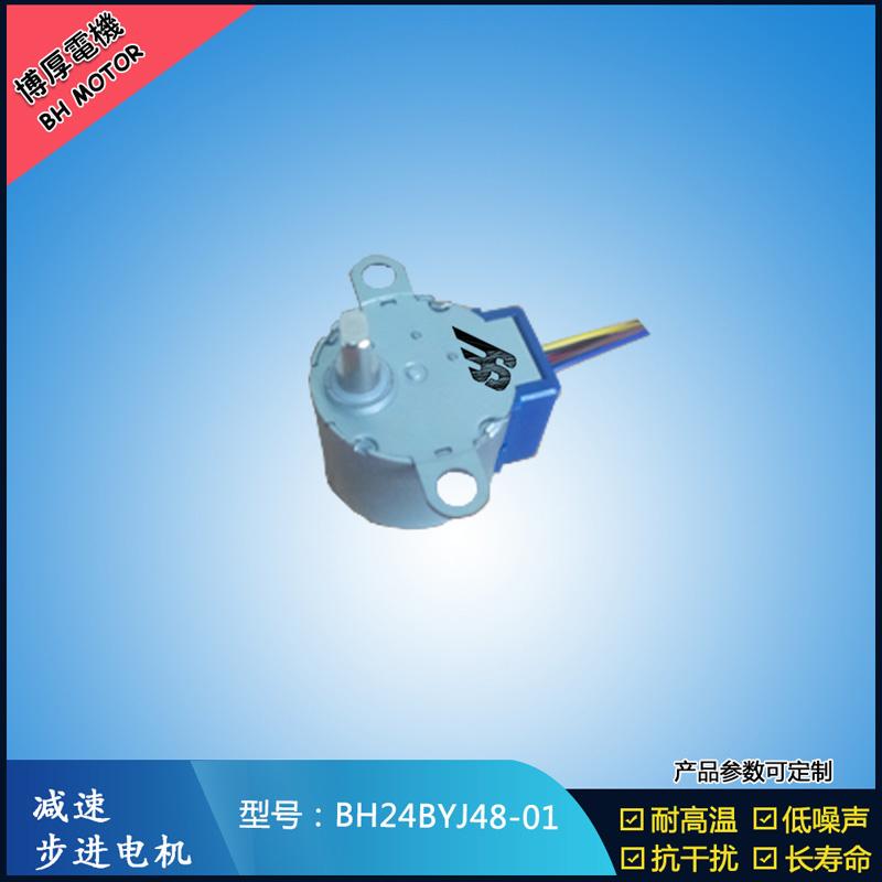BH24BYJ48-01减速步进电机 5V 12V直流微型减速马达  纺织机械电机