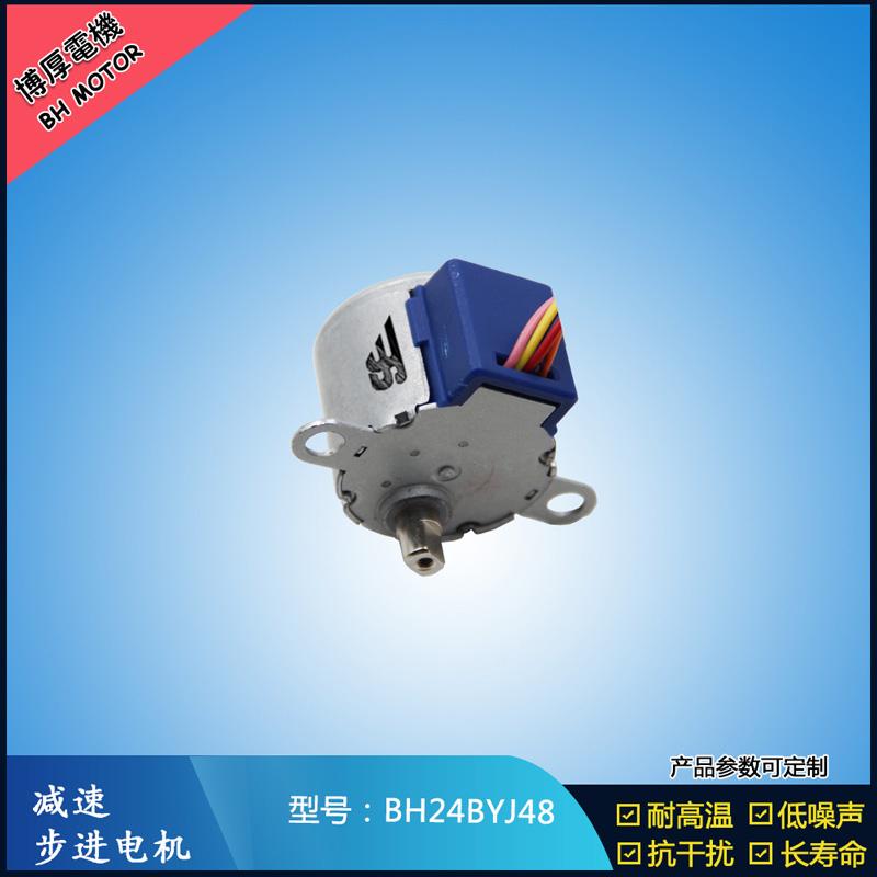 减速步进电机BH24BYJ48 5V 12V 纺织机械电机  舞台灯具电机