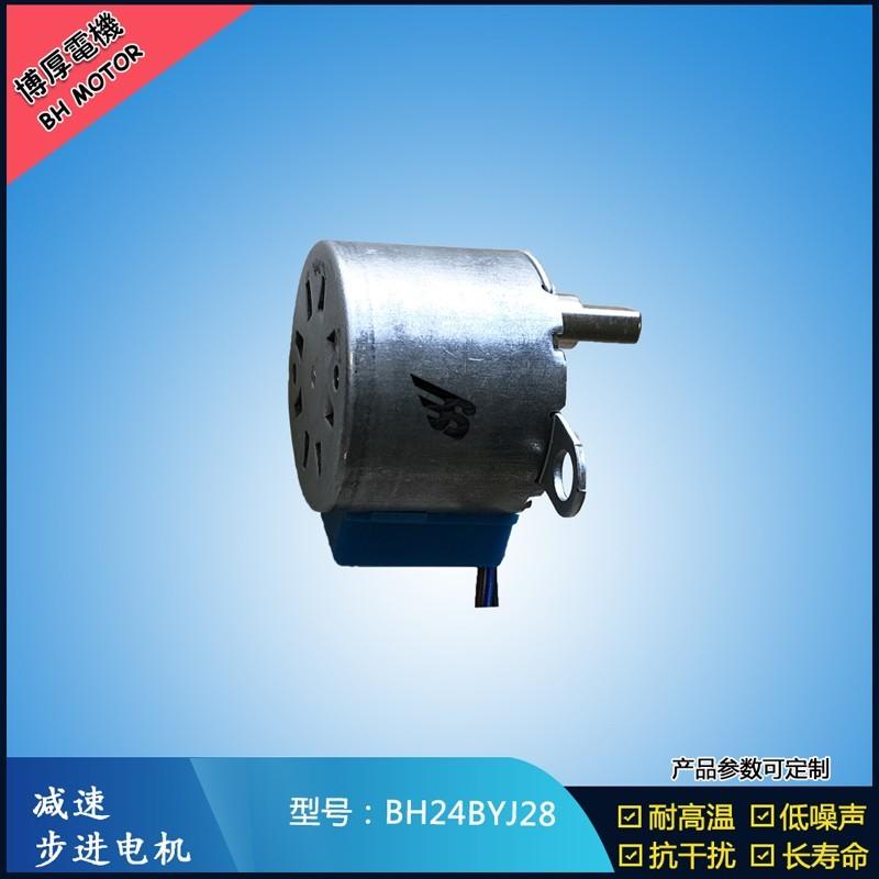 BH24BYJ28  12V 减速步进电机  汽车发动机水阀