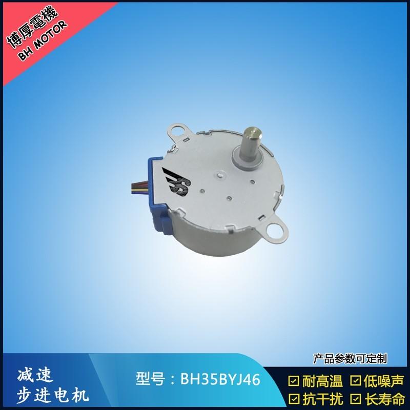 BH35BYJ46  5V-12V地暖设备电机