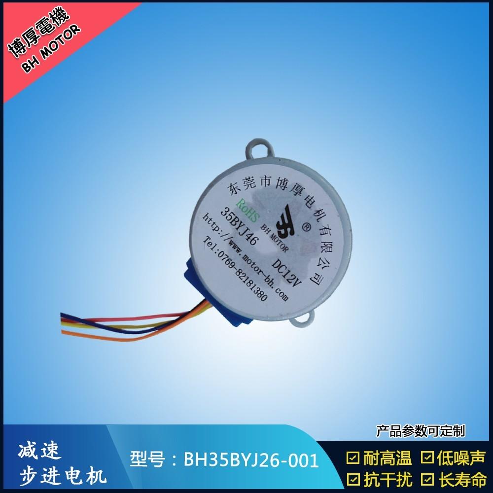 BH35BYJ26-001共享充电宝步进电机