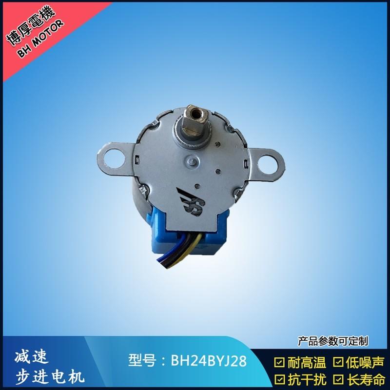 BH24BYJ28 12V 减速步进电机 净水器水阀马达
