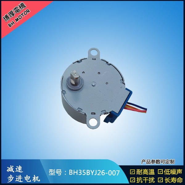 BH35BYJ26-007取暖器摇头步进电机
