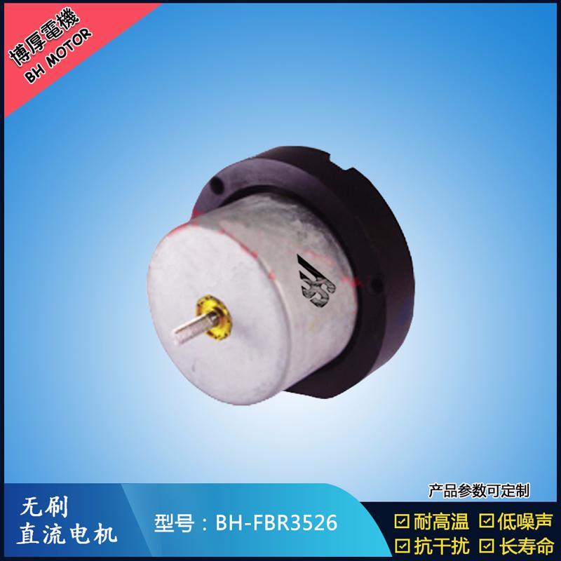 BHFBR3526无刷直流电机