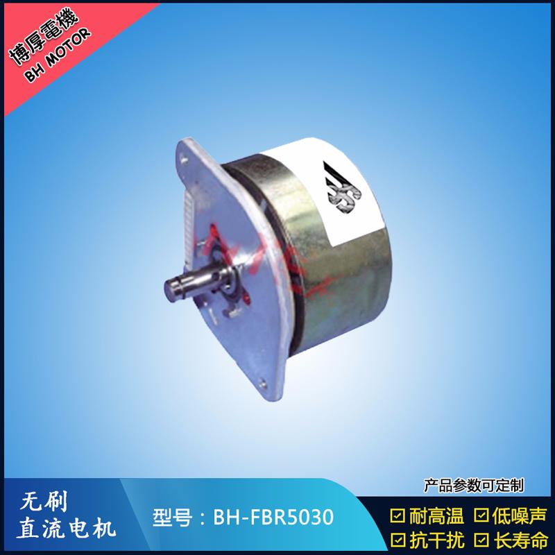 BHFBR5030无刷直流电机