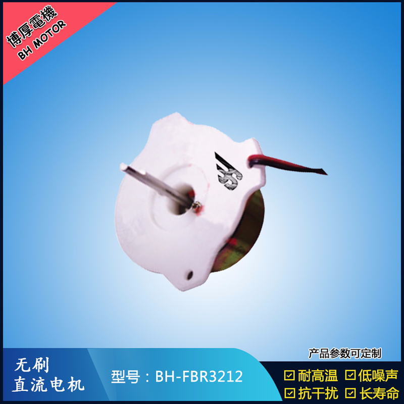 BHFBR3212A无刷直流电机