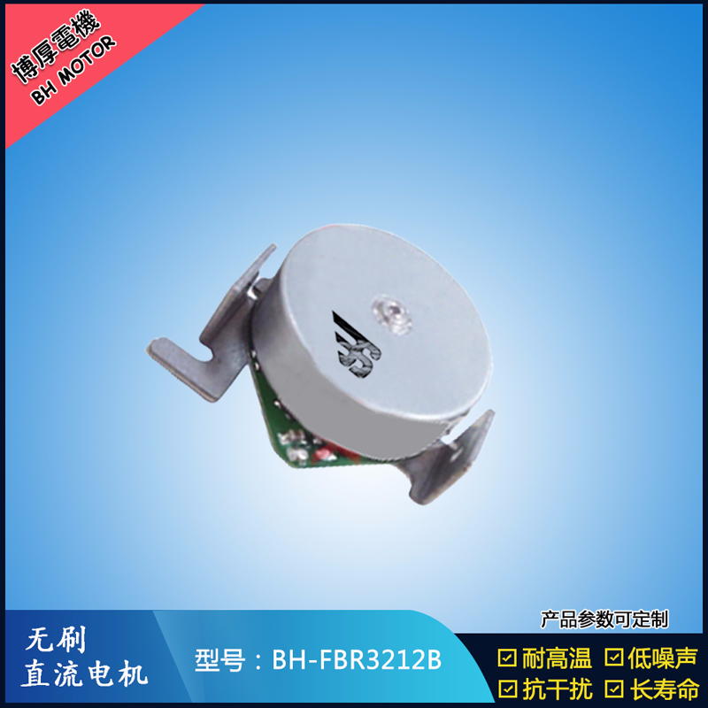 BHFMR3212B无刷直流电机