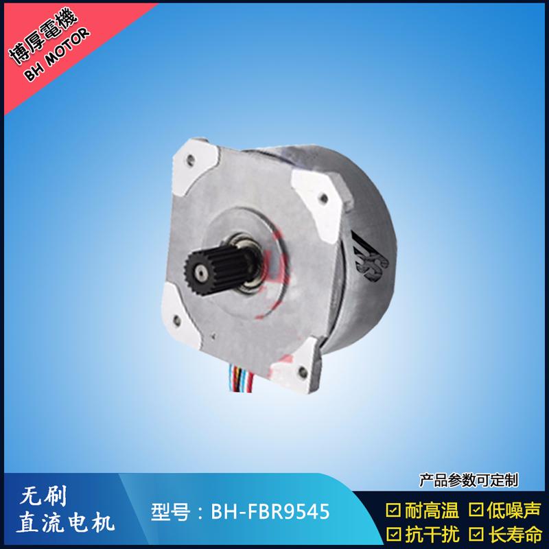 BHFBR9545无刷直流电机