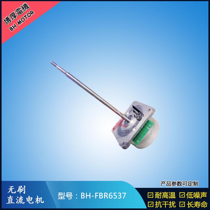 BHFBR6537无刷直流电机