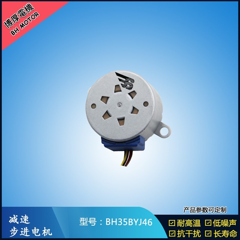 BH35BYJ46 5V-12V  空气净化机马达   减速步进电机