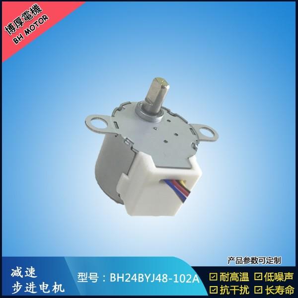 BH24BYJ48-102A步进电机