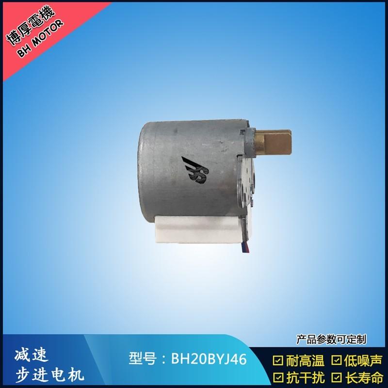 BH20BYJ46-20博厚减速步进电机5V卫生洁具步进电机