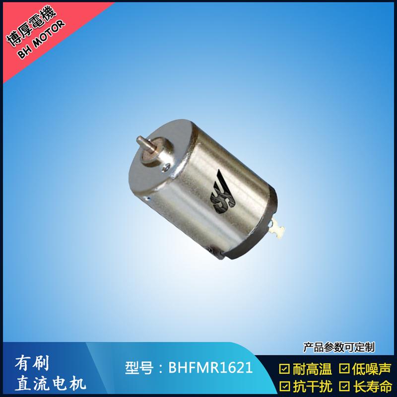 BHFMR1621 直流有刷电机 可定制直流伺服电机 微型振动马达