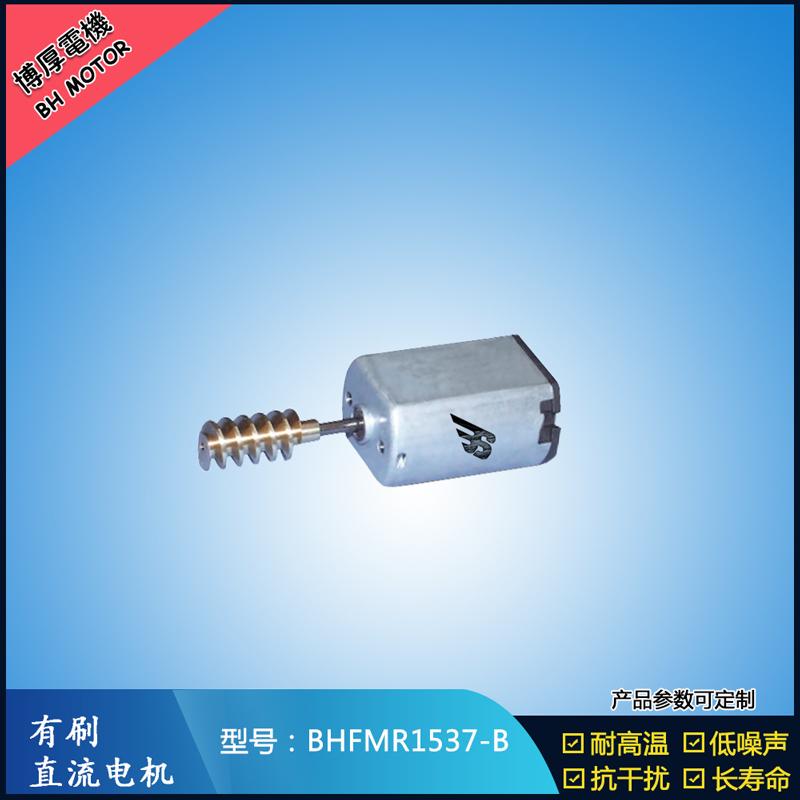 BHFMR1537-B直流有刷电机 5V 12V 24V 美容仪器马达 微型振动马达