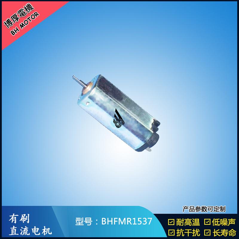 BHFMR1537直流有刷电机  5V 12V 24V汽车用马达 120马达 家用电器马达