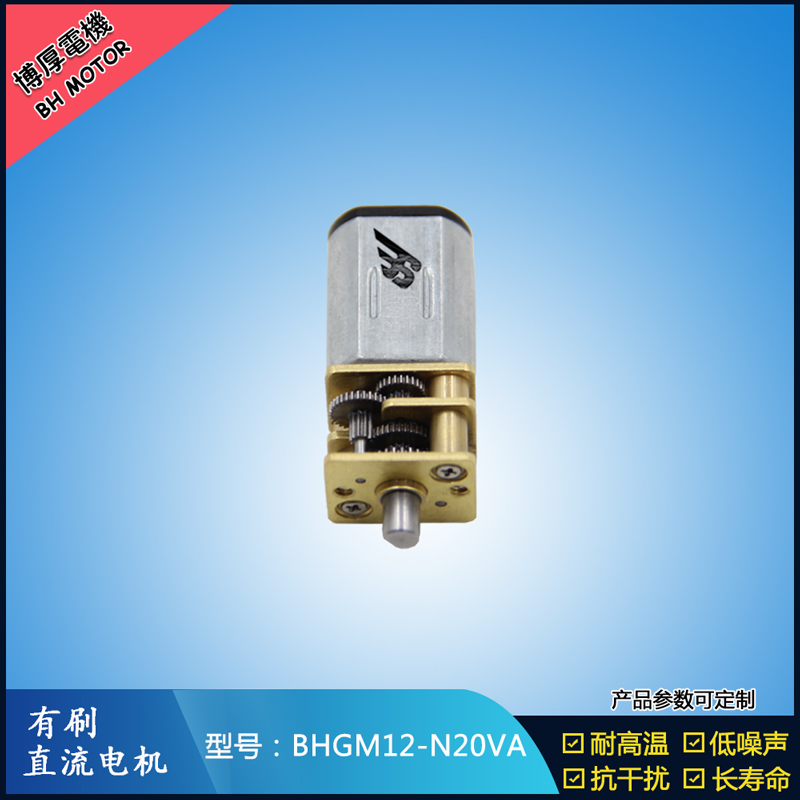 BH-N20VA-04 有刷直流电机