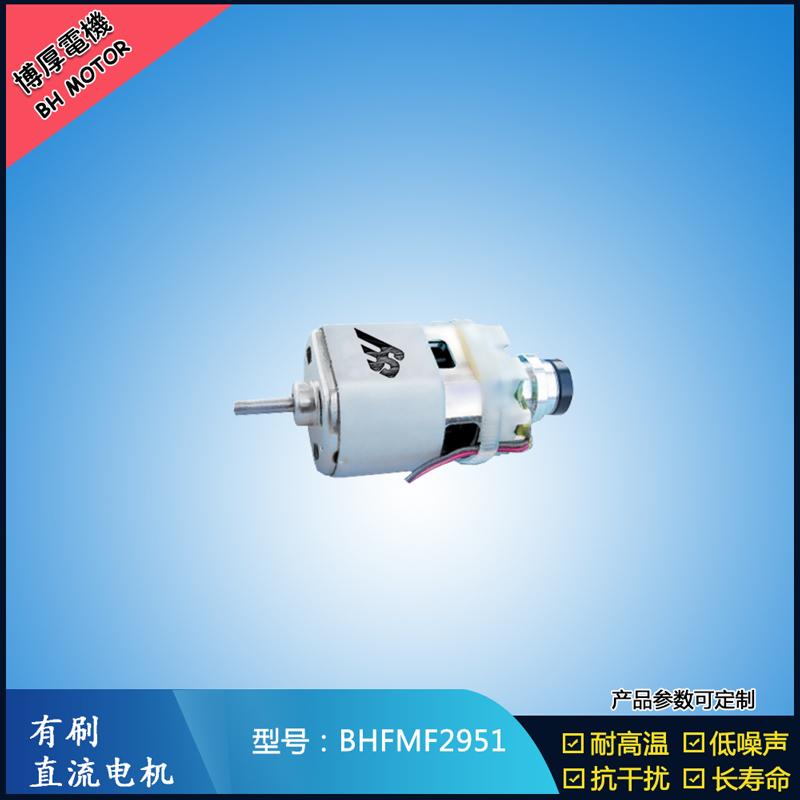 BHFMF2951 直流有刷电机24V 吸尘器马达 汽车用马达 航模电机